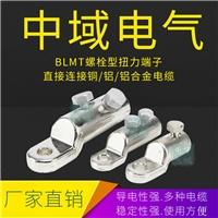 BLMT螺栓型扭力端子機械接頭鋁合金線鼻子