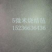 5微米不銹鋼燒結氈