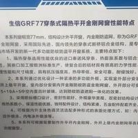 生信GRF77穿條式隔熱平開金剛網