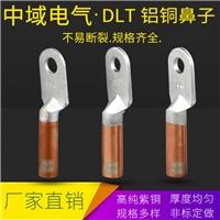 DLT銅鋁鼻子 鋁銅接線端子 鋁銅線耳國標