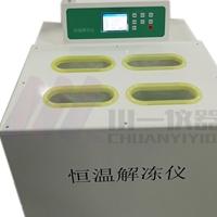 恒溫解凍儀CYRJ-4D全自動隔水式融漿機8聯