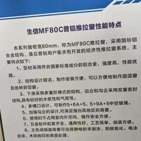 生信MF80C普铝推拉窗