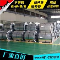 上海韻哲Z15CN-02不銹鋼箔7Cr17不銹鋼箔