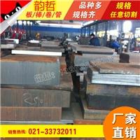 上海韻哲 W18Cr4V2Co5超厚板