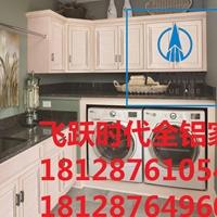 武汉批发全铝家具铝型材厂家