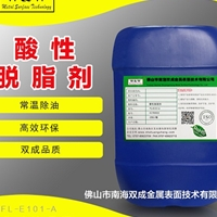 前處理無氟除油劑