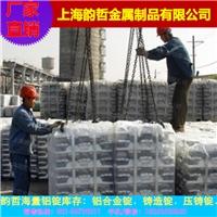 上海鋁錠AC8B長江鋁錠