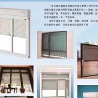 門窗遮陽一體窗、卷簾遮陽一體化窗