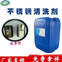 不銹鋼清洗劑強力脫脂劑除油劑