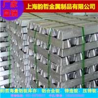 上海韻哲銷售美國AC2A鋁錠