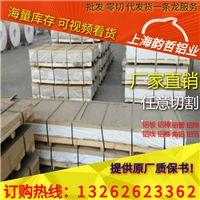 上海韻哲5182六角鋁棒