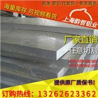 上海韵哲铝材批发3105A铝圆锭