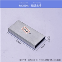 PCB线路板铝壳铝盒开模 通信铝外壳铝盒订做