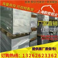 上海韻哲鋁材批發5205軍工鋁板