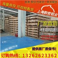 上海韻哲鋁材批發2A25鋁型材