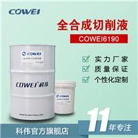cowei科伟切削液COWEI6190