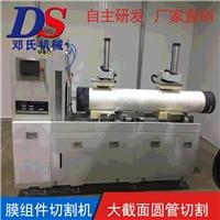 全自动膜组件切割机DS2-Q700邓氏品牌