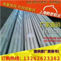 6262-T2超长铝板