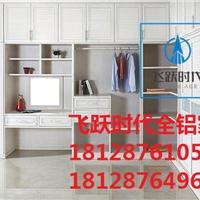 高端全铝定制家具环保无甲醛