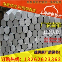 工業鋁板2124鋁棒價格