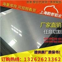 上海韵哲铝材批发1A99压铸铝板