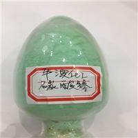 华澳化工-碳酸镍
