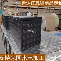 花纹铝板定制户外铝合金工具箱收纳箱厂家