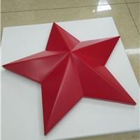 开学季订做深红五角星凹凸铝板希缺商品