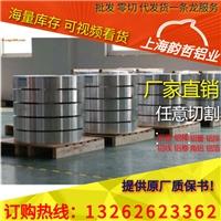 上海韻哲鋁材批發3003-H25大口徑鋁棒