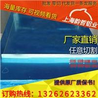 上海韻哲鋁材批發5083-F鋁排