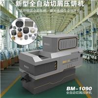 鋼屑壓塊機 金屬粉末壓塊設備 恩派特生產