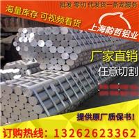 LD5大直徑鋁棒