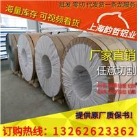 上海韻哲鋁材批發5086-H32鋁條