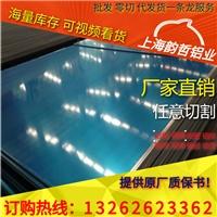 上海韻哲生產銷售LG2航空鋁