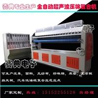 全自动超声波裥棉压纹机 找赛典工厂