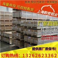 韵哲批发零售高品质5083铝板