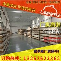 上海韻哲鋁材批發2A16-T81超寬鋁板