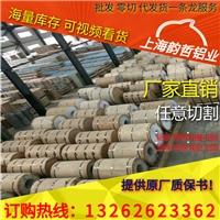 上海韵哲生产6101A角铝