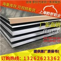 上海韵哲铝材成批出售5454-0军标铝板