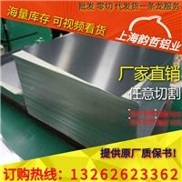 上海韵哲铝材成批出售5356-H14船造铝板