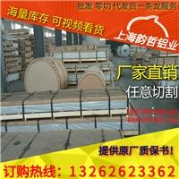 浙江5A03-H38鋁棒價格