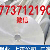 8011铝箔卷医药包装瓶盖用铝箔基材
