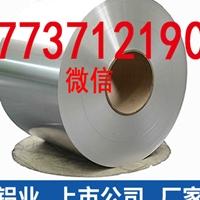 明泰铝业茶叶包装用1060铝箔价格多少
