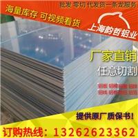 AMg3鋁板 厚度240 245 250