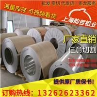 A199.99R合金鋁板鋁棒廠家報價
