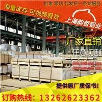 上海韻哲生產銷售7050-T76510鋁管