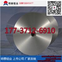 胶囊铝箔、8011-H18医药包装用铝箔厂家