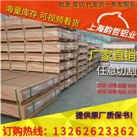 上海韻哲生產銷售LG5鋁材7075扁鋁