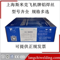 斯米克焊材S201S211S213S214S221銅合金焊絲