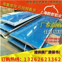 上海韻哲生產銷售323鋁板